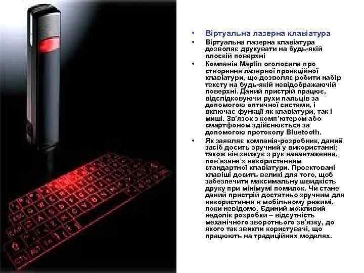 • Віртуальна лазерна клавіатура дозволяє друкувати на будь-якій плоскій поверхні Компанія Maplіn оголосила