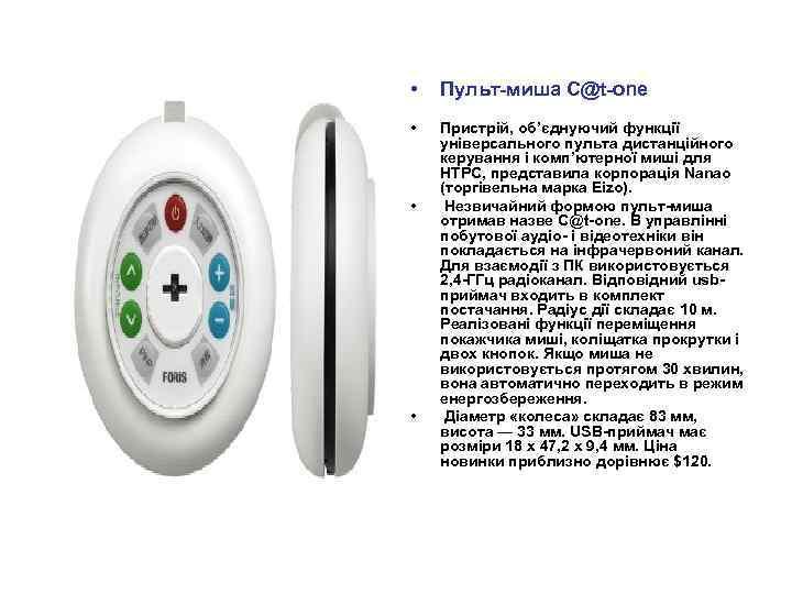 • Пульт-миша C@t-one • Пристрій, об'єднуючий функції універсального пульта дистанційного керування і комп'ютерної