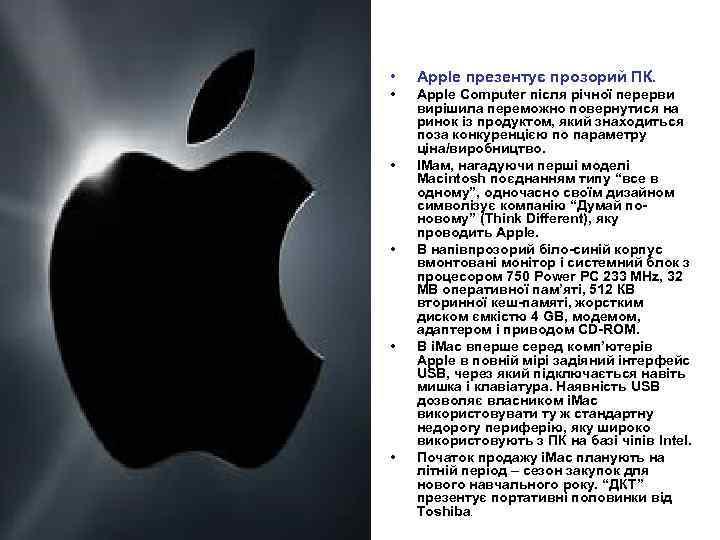 • Apple презентує прозорий ПК. • Apple Computer після річної перерви вирішила переможно