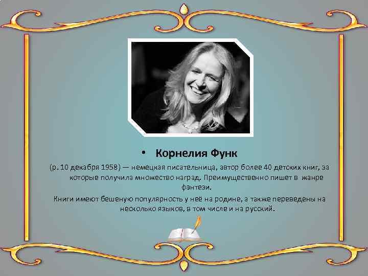 • Корнелия Функ (р. 10 декабря 1958) — немецкая писательница, автор более 40