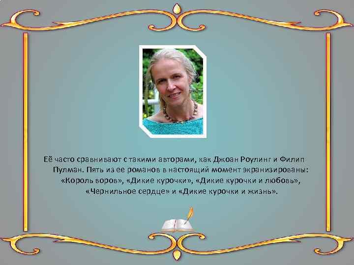 Её часто сравнивают с такими авторами, как Джоан Роулинг и Филип Пулман. Пять из