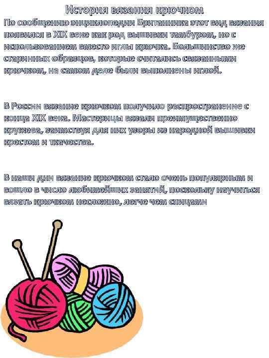 Вязание крючком виды вязания 35