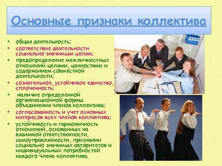Основные признаки коллектива • • общая деятельность; соответствие деятельности социально значимым целям; предопределение межличностных