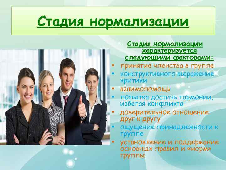 Стадия нормализации • • Стадия нормализации характеризуется следующими факторами: принятие членства в группе конструктивного
