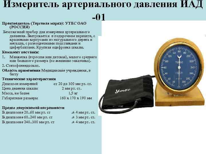 тонометр механический картинки в каких единицах измеряется артериальное давление хотя большинство