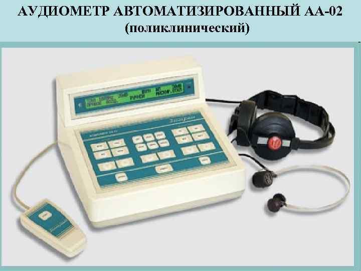 АУДИОМЕТР АВТОМАТИЗИРОВАННЫЙ АА-02 (поликлинический)
