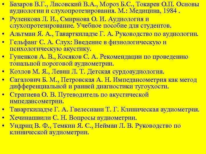 • Базаров В. Г. , Лисовский В. А. , Мороз Б. С. ,