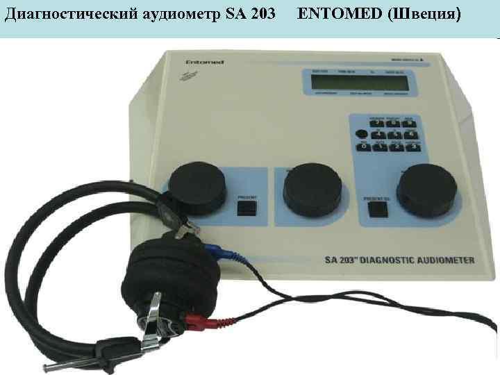 Диагностический аудиометр SA 203 ENTOMED (Швеция)