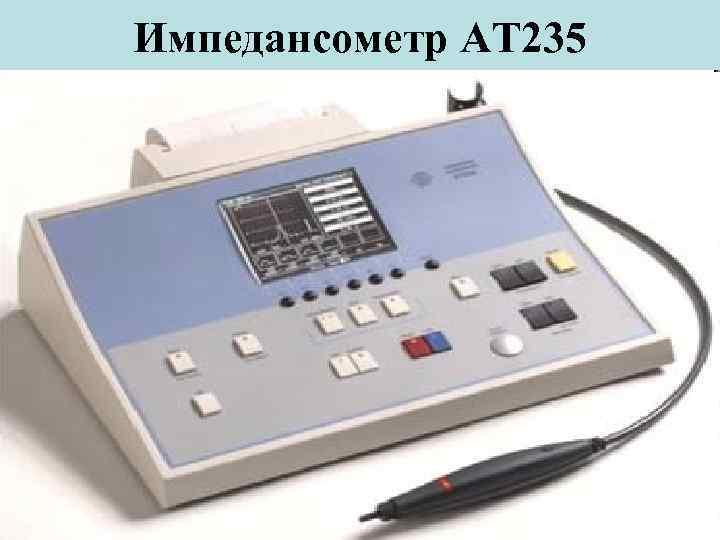 Импедансометр AT 235