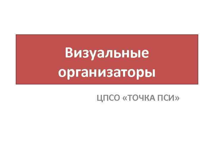 Визуальные организаторы ЦПСО «ТОЧКА ПСИ»