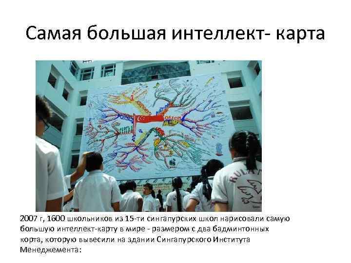 Самая большая интеллект- карта 2007 г, 1600 школьников из 15 -ти сингапурских школ нарисовали