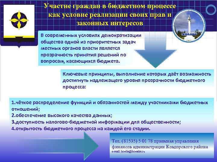 Участие граждан в бюджетном процессе как условие реализации своих прав и законных интересов В