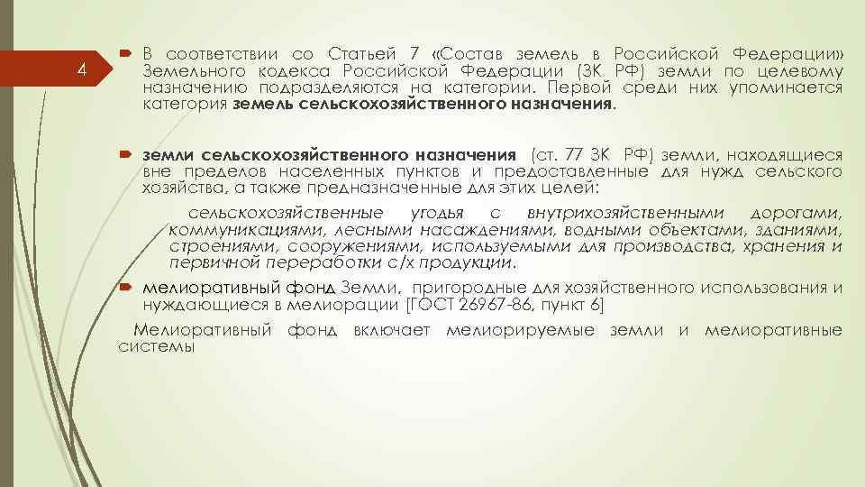 земельный кодекс ст 77