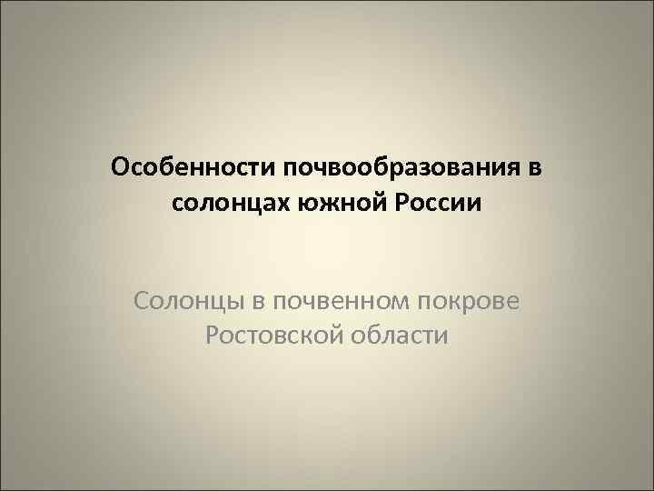 Особенности почвообразования в солонцах южной России Солонцы в почвенном покрове Ростовской области