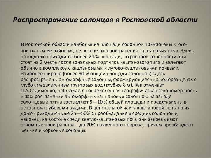 Распространение солонцов в Ростовской области В Ростовской области наибольшие площади солонцов приурочены к юго