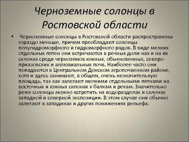 Черноземные солонцы в Ростовской области • Черноземные солонцы в Ростовской области распространены гораздо меньше,