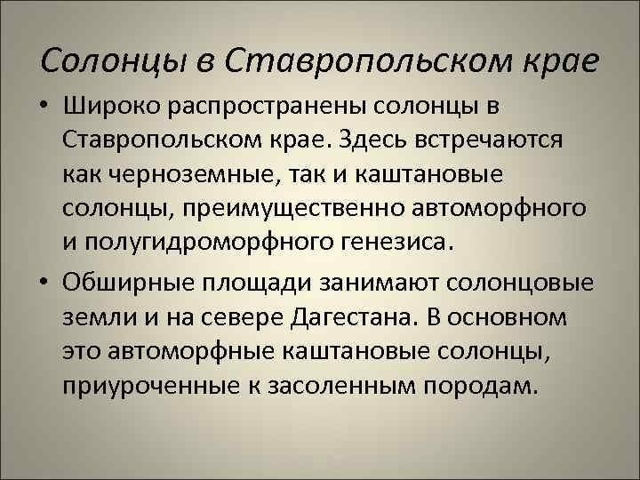 Солонцы в Ставропольском крае • Широко распространены солонцы в Ставропольском крае. Здесь встречаются как