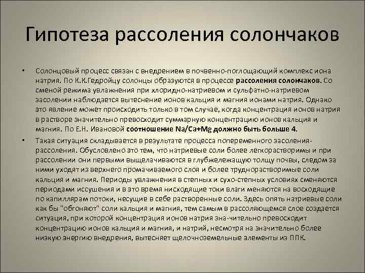 Гипотеза рассоления солончаков • • Солонцовый процесс связан с внедрением в почвенно поглощающий комплекс