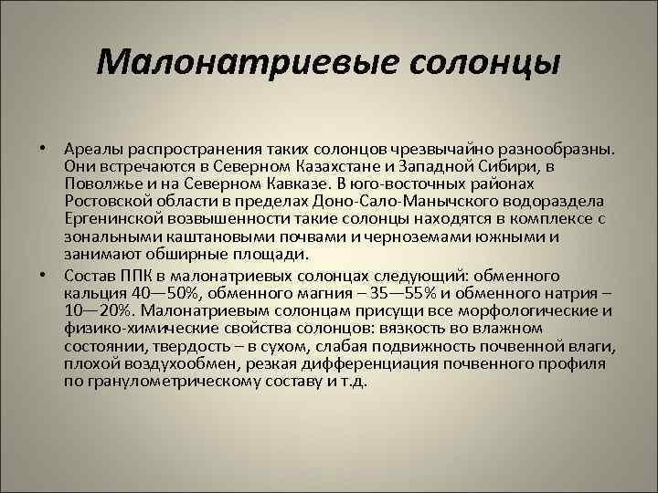 Малонатриевые солонцы • Ареалы распространения таких солонцов чрезвычайно разнообразны. Они встречаются в Северном Казахстане