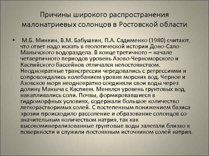 Причины широкого распространения малонатриевых солонцов в Ростовской области • М. Б. Минкин, В. М.