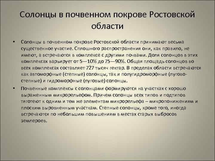 Солонцы в почвенном покрове Ростовской области • • Солонцы в почвенном покрове Ростовской области