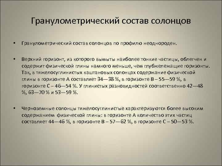 Гранулометрический состав солонцов • Гранулометрический состав солонцов по профилю неоднороден. • Верхний горизонт, из