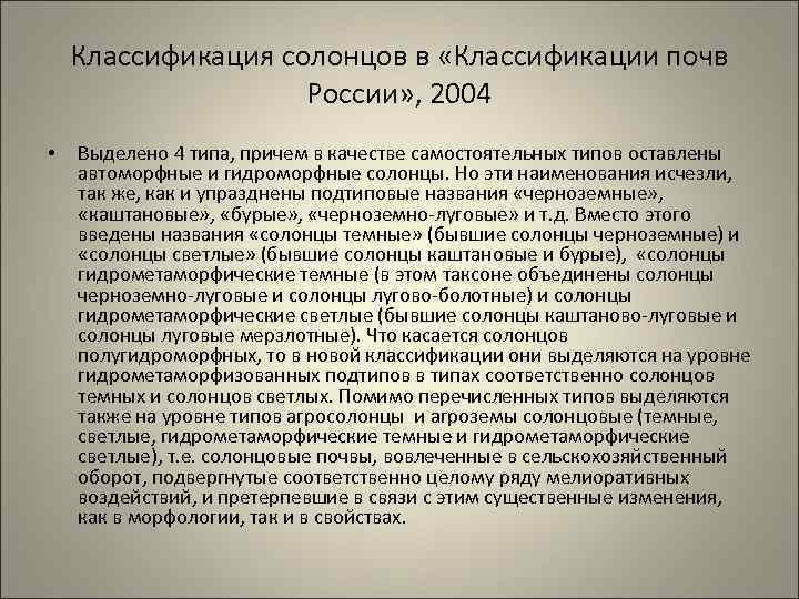 Классификация солонцов в «Классификации почв России» , 2004 • Выделено 4 типа, причем в
