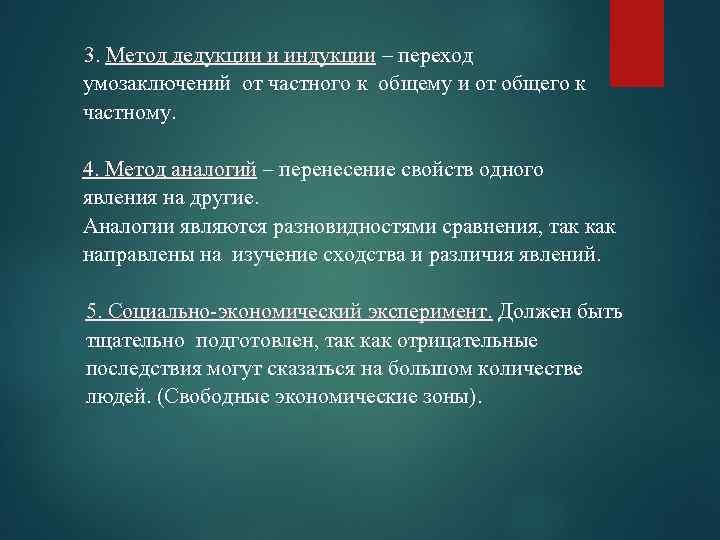 3. Метод дедукции и индукции – переход умозаключений от частного к общему и от