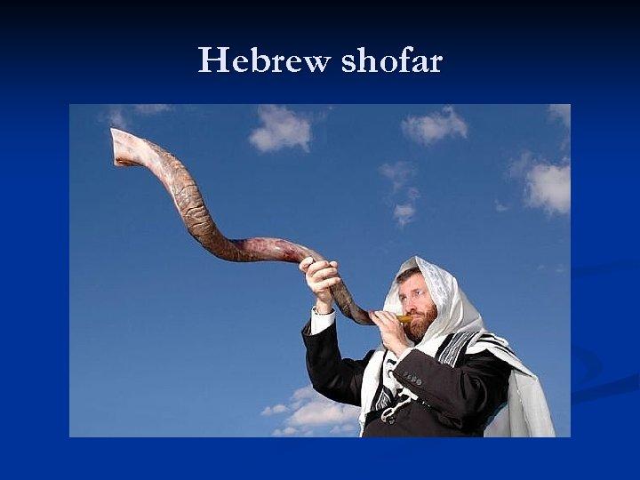 Hebrew shofar