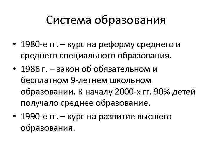 Система образования • 1980 -е гг. – курс на реформу среднего и среднего специального