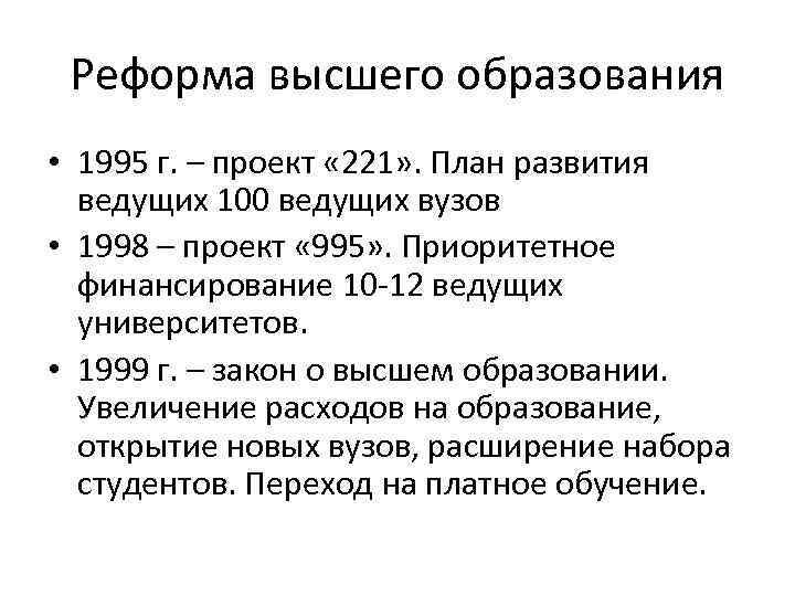 Реформа высшего образования • 1995 г. – проект « 221» . План развития ведущих