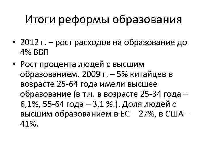 Итоги реформы образования • 2012 г. – рост расходов на образование до 4% ВВП