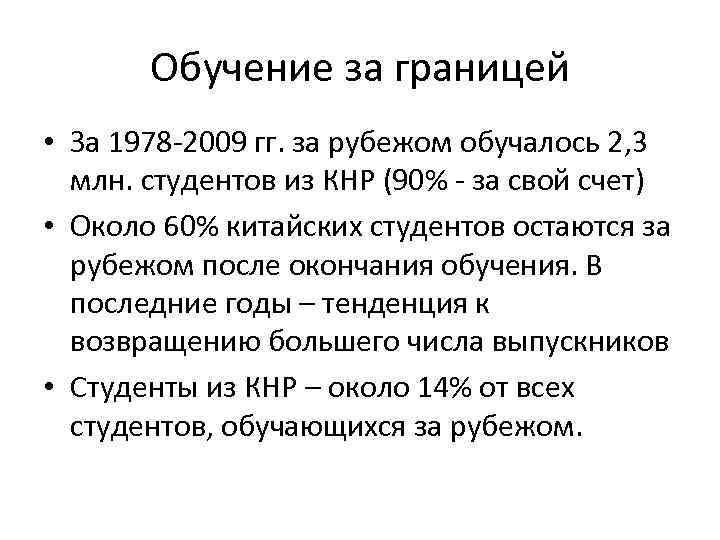 Обучение за границей • За 1978 -2009 гг. за рубежом обучалось 2, 3 млн.