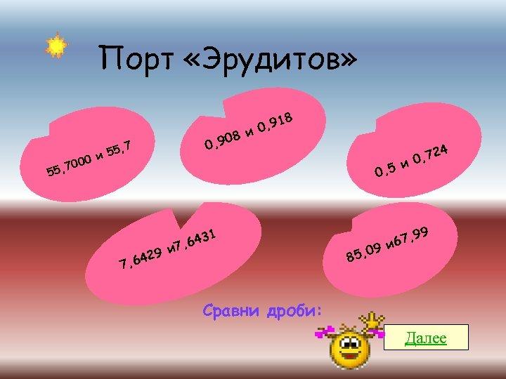 Порт «Эрудитов» 7 5, и 5 00 , 70 55 8 , 90 0
