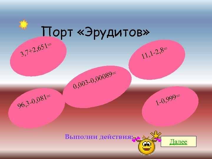 Порт «Эрудитов» = 1 2, 65 + 3, 7 = 8 1 -2, 11,