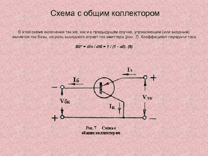 Транзистор в схема с общ колектор