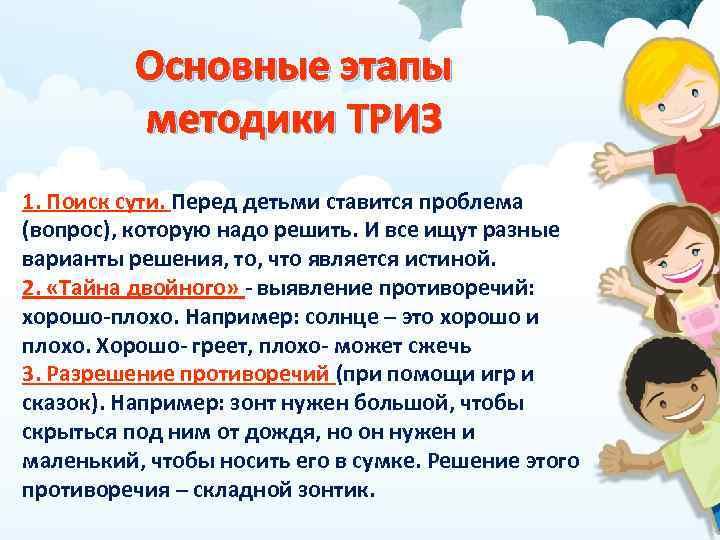 Основные этапы методики ТРИЗ 1. Поиск сути. Перед детьми ставится проблема (вопрос), которую надо