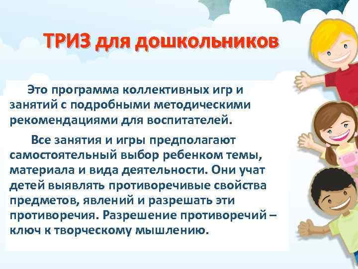 ТРИЗ для дошкольников Это программа коллективных игр и занятий с подробными методическими рекомендациями для