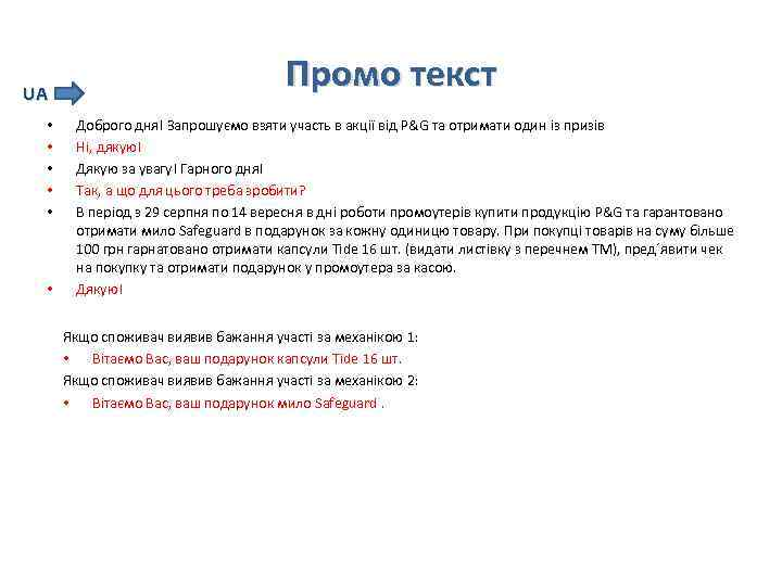 UA • • • Промо текст Доброго дня! Запрошуємо взяти участь в акції від