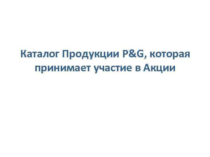 Каталог Продукции P&G, которая принимает участие в Акции