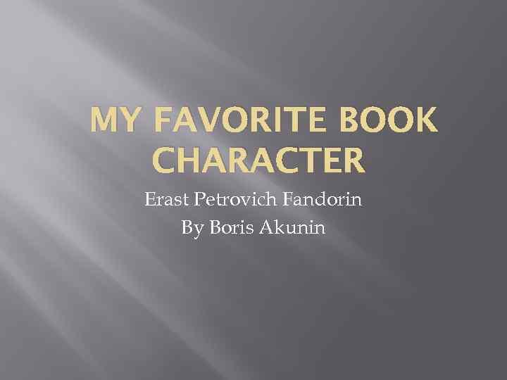 MY FAVORITE BOOK CHARACTER Erast Petrovich Fandorin By Boris Akunin