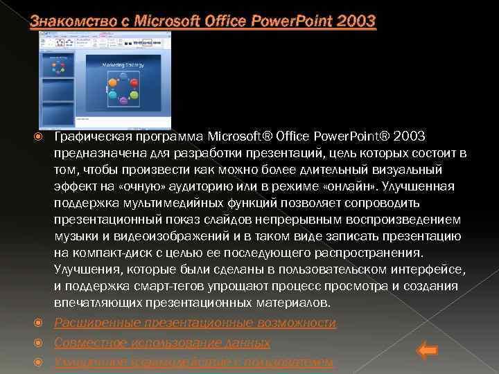 знакомство с программой ms powerpoint