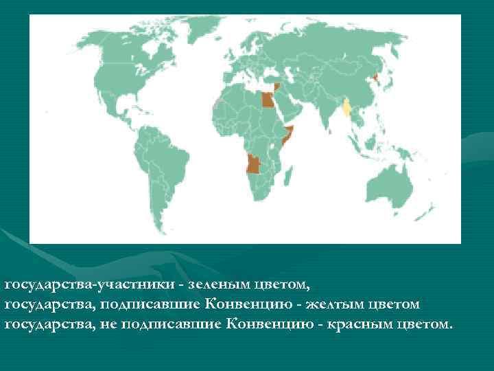 государства-участники - зеленым цветом, государства, подписавшие Конвенцию - желтым цветом государства, не подписавшие Конвенцию