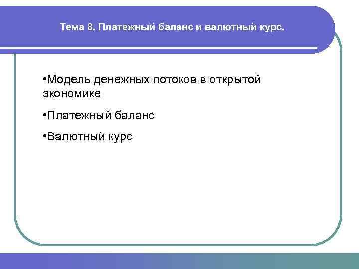 Тема 8. Платежный баланс и валютный курс. • Модель денежных потоков в открытой экономике
