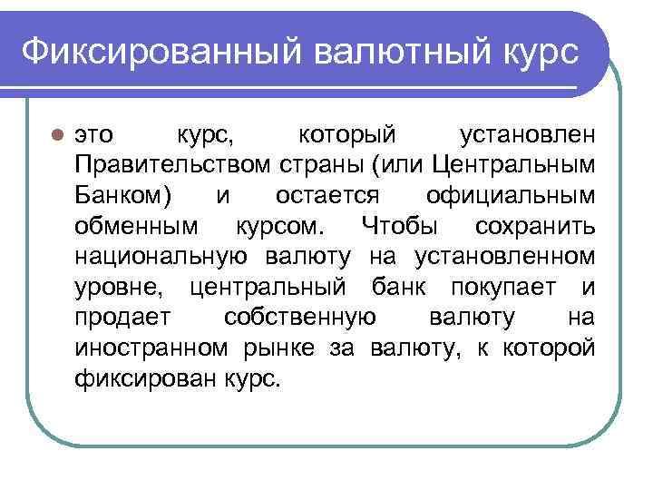 Фиксированный валютный курс l это курс, который установлен Правительством страны (или Центральным Банком) и