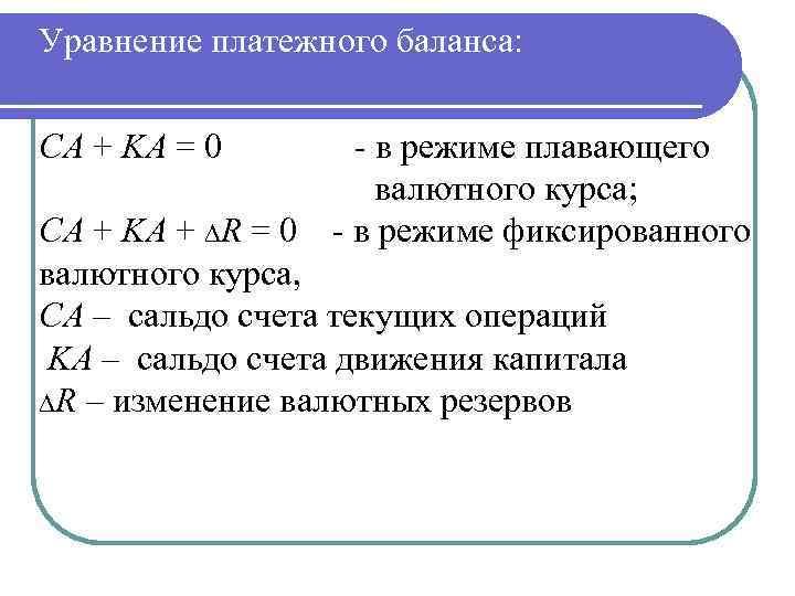Уравнение платежного баланса: CA + KA = 0 - в режиме плавающего валютного курса;