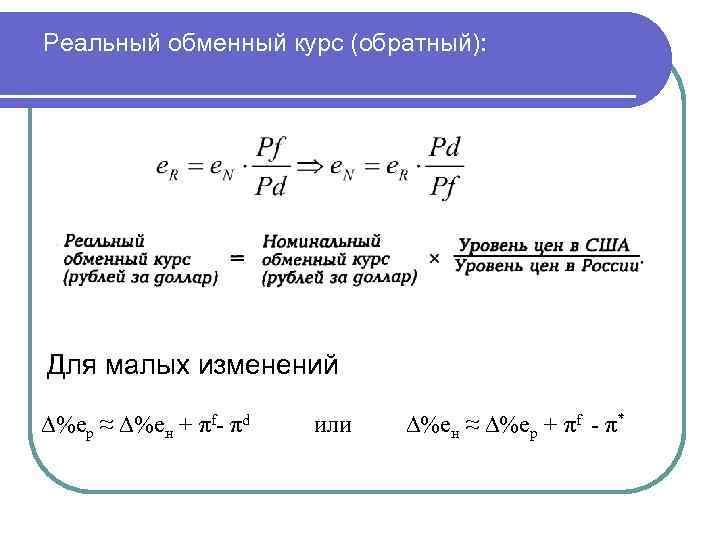 Реальный обменный курс (обратный): Для малых изменений ∆%eр ≈ ∆%eн + πf- πd или