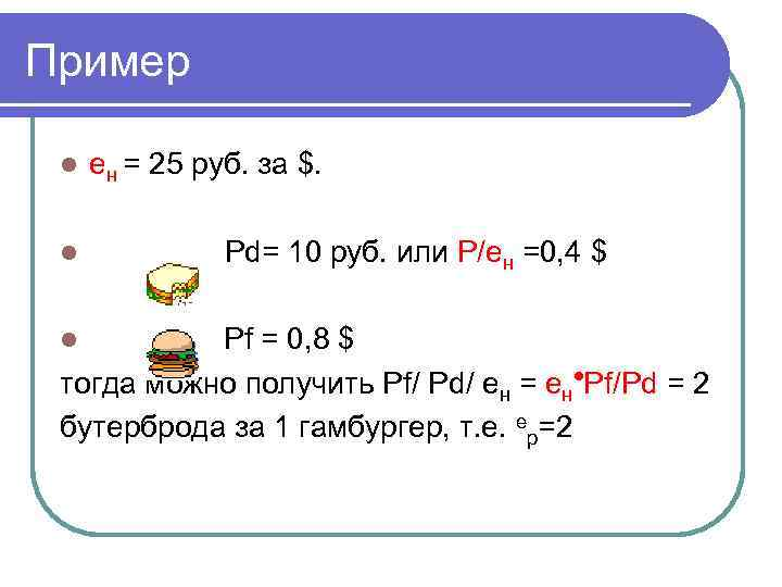 Пример l l eн = 25 руб. за $. Рd= 10 руб. или P/eн