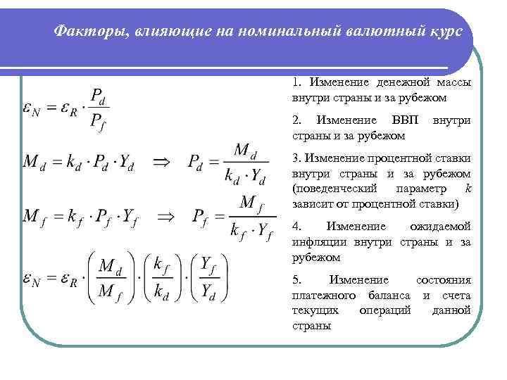 Факторы, влияющие на номинальный валютный курс 1. Изменение денежной массы внутри страны и за