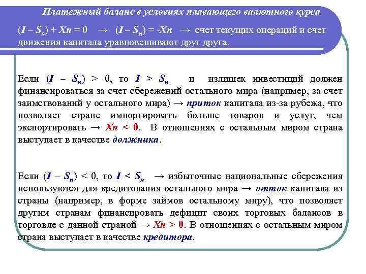 Платежный баланс в условиях плавающего валютного курса (I – Sn) + Xn = 0